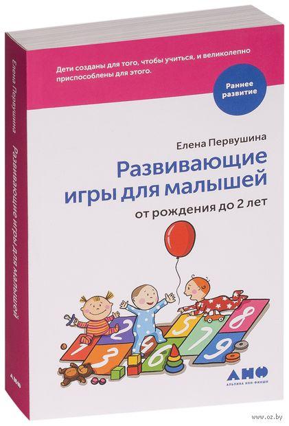 Развивающие игры для малышей от рождения до 2-х лет — фото, картинка