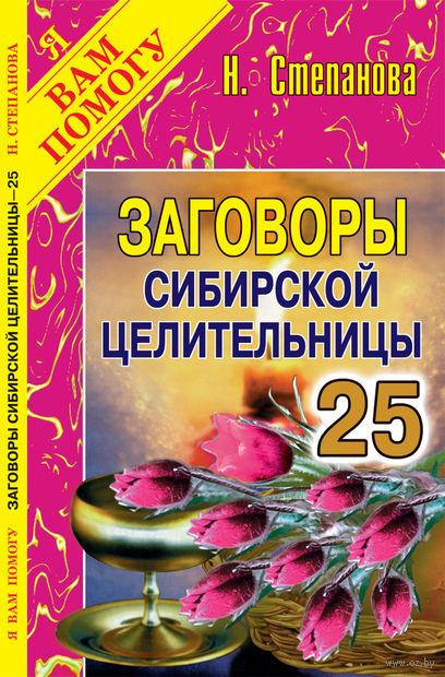Заговоры сибирской целительницы - 25. Наталья Степанова