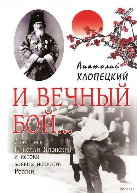 И вечный бой... Святитель Николай Японский и истоки боевых искусств России — фото, картинка