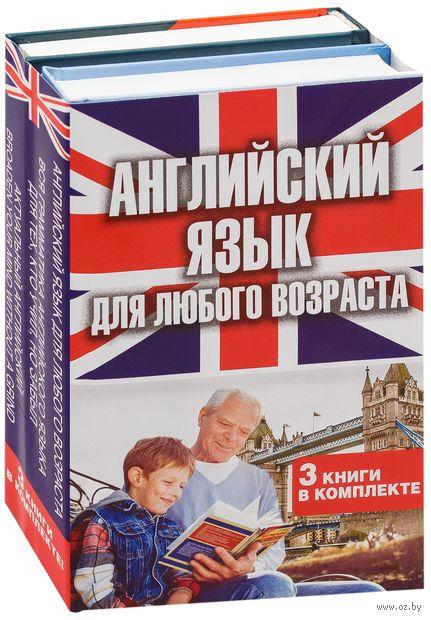 Английский язык для любого возраста (комплект из 3-х книг) — фото, картинка