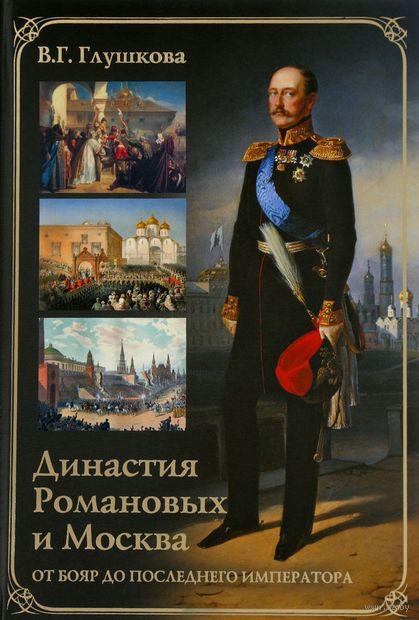 Династия Романовых и Москва. От бояр до последнего императора — фото, картинка