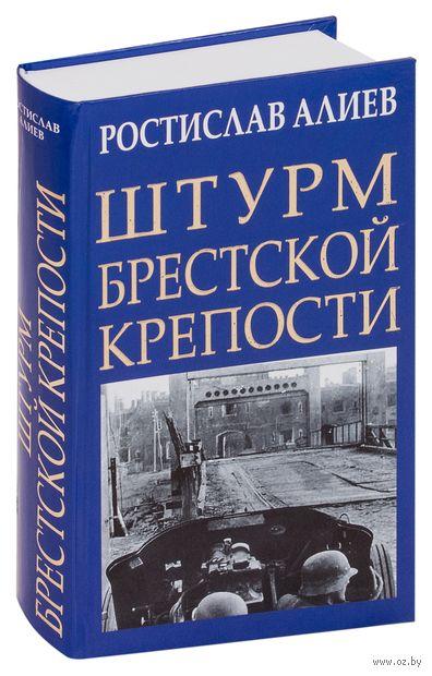 Штурм Брестской крепости — фото, картинка
