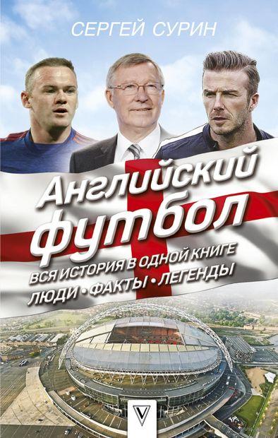 Английский футбол. Вся история в одной книге. Люди. Факты. Легенды — фото, картинка