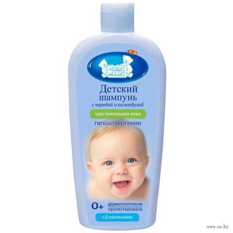 """Шампунь для волос детский """"Для чувствительной и проблемной кожи"""" (250 мл) — фото, картинка"""