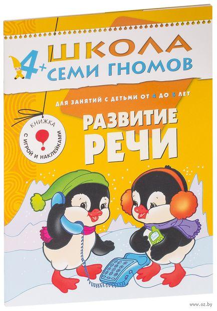 Развитие речи. Для занятий с детьми от 4 до 5 лет. Дарья Денисова