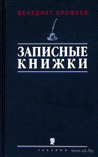 Записные книжки 1960-х годов — фото, картинка