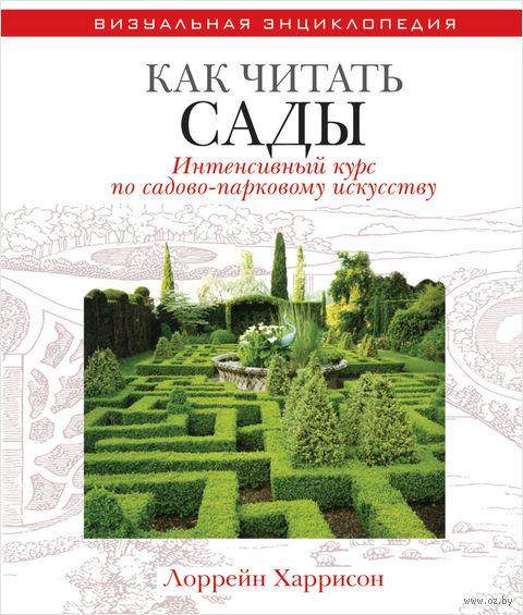 Как читать сады. Интенсивный курс по садово-парковому искусству — фото, картинка