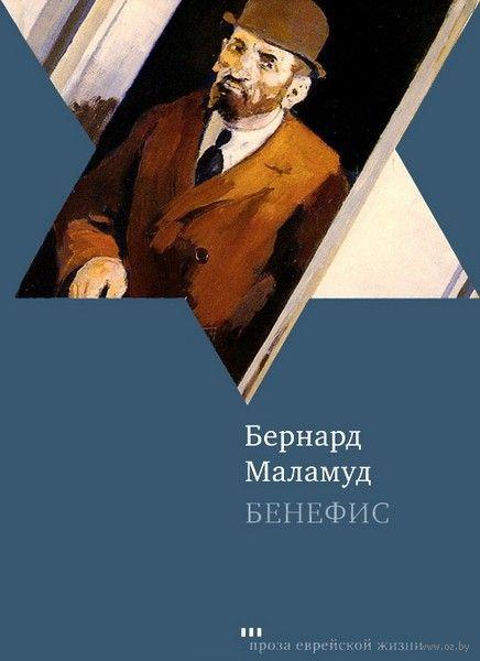 Бенефис. Бернард Маламуд