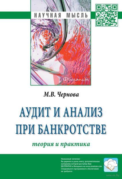 Аудит и анализ при банкротстве. Теория и практика. М. Чернова