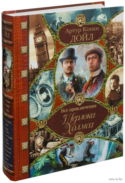 Все приключения Шерлока Холмса. Сэр Артур  Конан Дойл