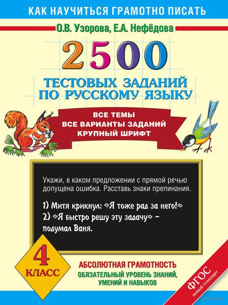 2500 тестовых заданий по русскому языку. 4 класс. Елена Нефедова, Ольга Узорова