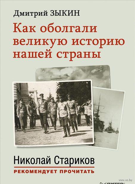 Как оболгали великую историю нашей страны. Дмитрий Зыкин