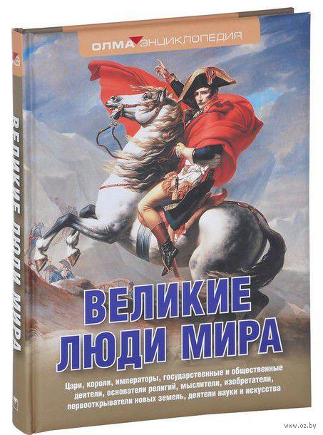 Великие люди мира. Николай Надеждин