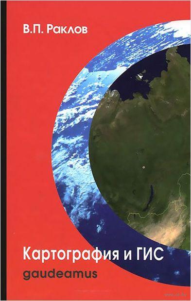 Картография и ГИС — фото, картинка