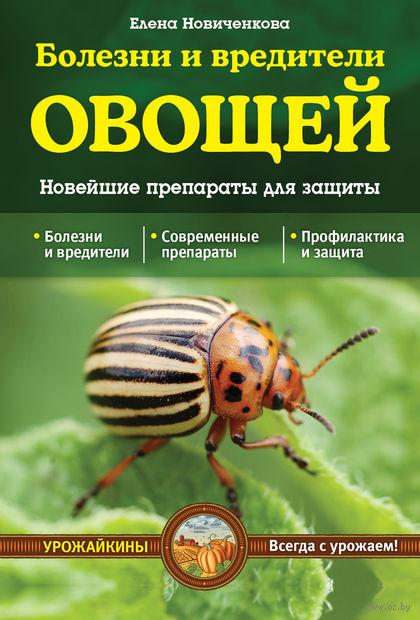 Болезни и вредители овощей. Новейшие препараты для защиты. Елена Новиченкова