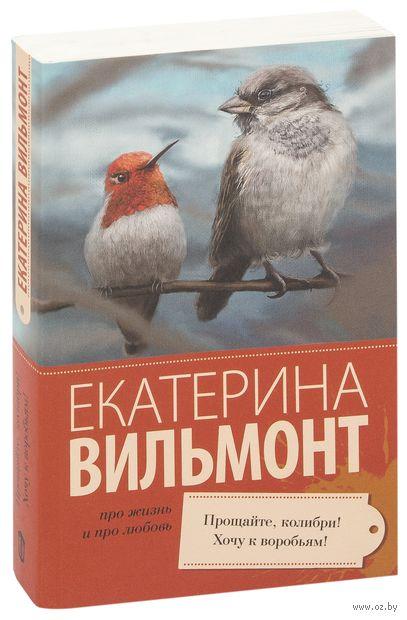 Прощайте, колибри, хочу к воробьям! (м). Екатерина Вильмонт
