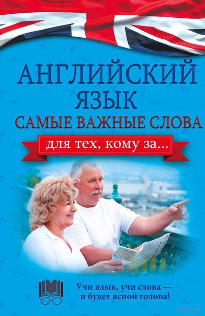 Английский язык. Самые важные слова для тех, кому за.... Анна Комнина