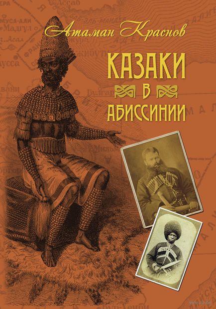 Казаки в Абиссинии. Петр Краснов