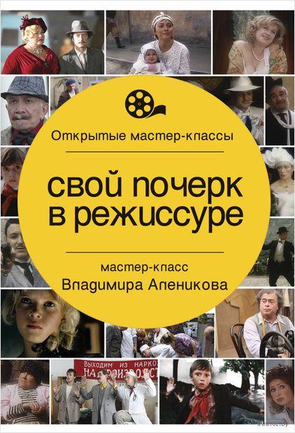 Свой почерк в режиссуре. Владимир Алеников