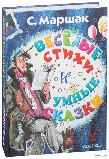 Веселые стихи и умные сказки. Самуил Маршак