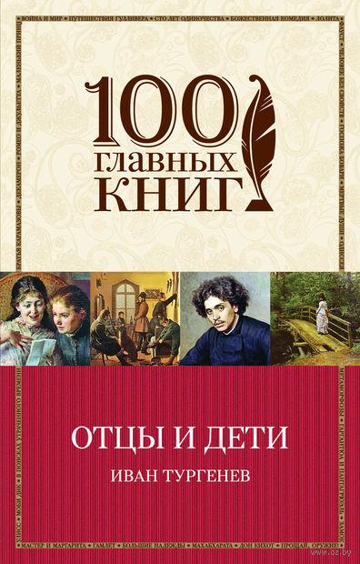 Отцы и дети (м). Иван Тургенев