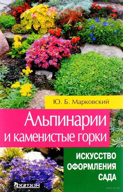 Альпинарии и каменистые горки. Юрий Марковский