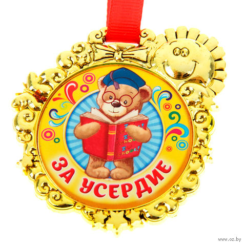 """Медаль пластмассовая """"За усердие"""" (6,5х7 см) — фото, картинка"""