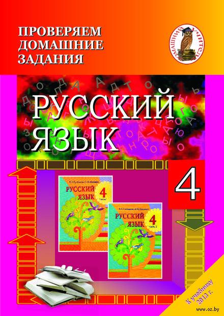 Проверяем домашние задания. Русский язык 4 класс. Г. Григорьева