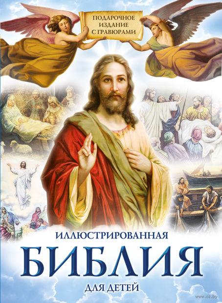 Иллюстрированная Библия для детей. Подарочное издание с гравюрами. Александр Соколов