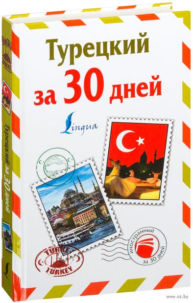 Турецкий за 30 дней. Д. Лукашевич