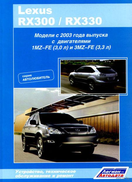 Lexus RX300 / RX330. Устройство, техническое обслуживание и ремонт — фото, картинка