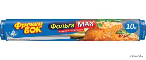 """Фольга алюминиевая """"MAX"""" (280 мм х 10 м) — фото, картинка"""