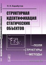 Структурная идентификация статических объектов. Поля, структуры, методы — фото, картинка