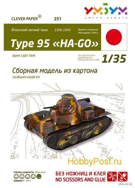 """Сборная модель из картона """"Танк Ha-Go"""" (масштаб: 1/35) — фото, картинка"""