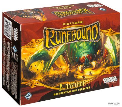 Runebound. В паутине (дополнение) — фото, картинка
