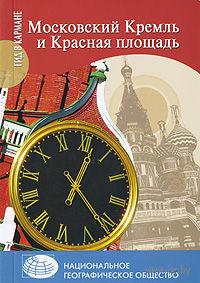 Московский Кремль и Красная площадь — фото, картинка