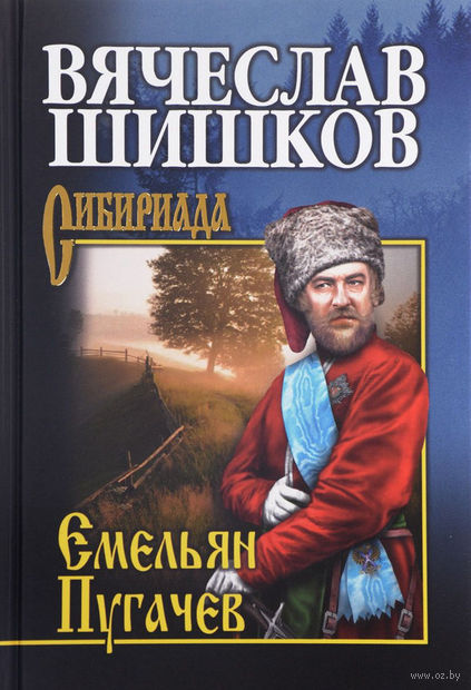 Емельян Пугачев. Книга 2 — фото, картинка
