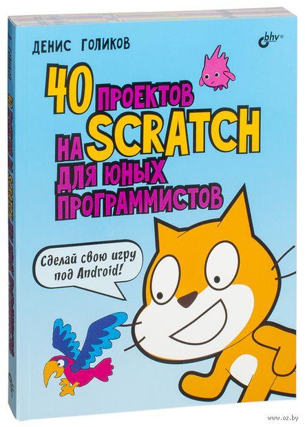 40 проектов на Scratch для юных программистов — фото, картинка
