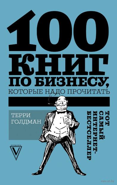 100 книг по бизнесу, которые надо прочитать — фото, картинка