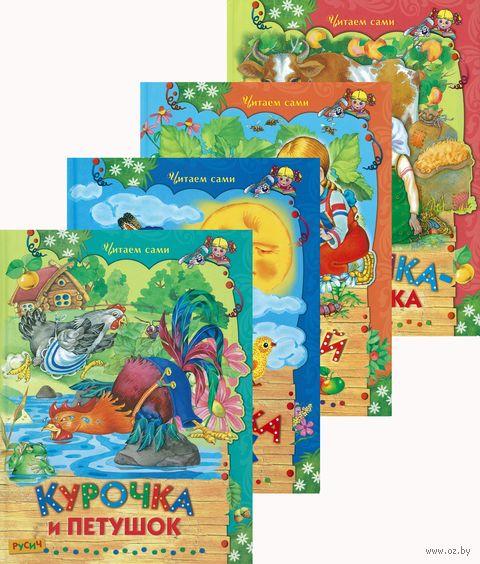 Русские сказки (комплект из 4-х книг) — фото, картинка