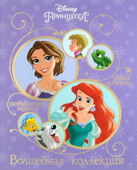 Принцессы. Волшебная коллекция — фото, картинка