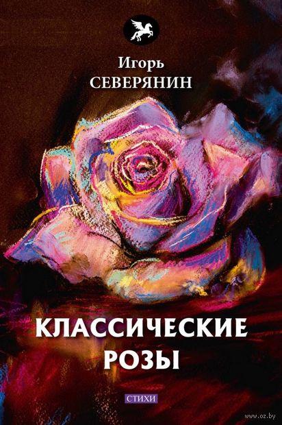 Классические розы — фото, картинка