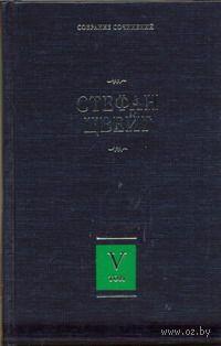 Стефан Цвейг. Собрание сочинений в 8 томах. Том 5. Стефан Цвейг