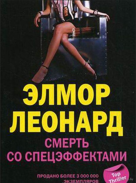 Смерть со спецэффектами (м). Элмор Леонард