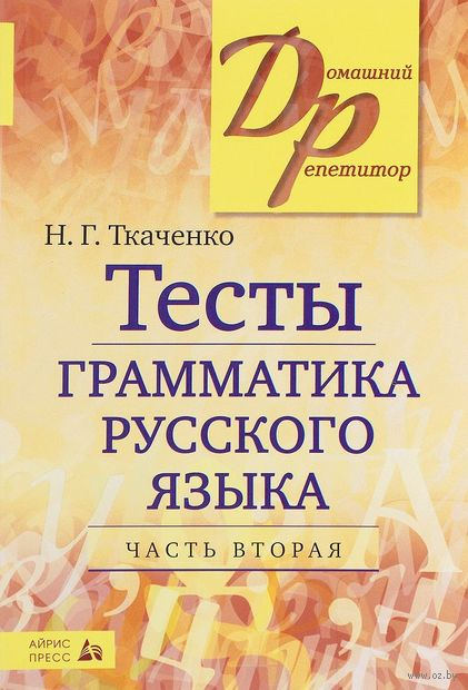 Тесты по грамматике русского языка (в 2-х частях). Часть 2 — фото, картинка