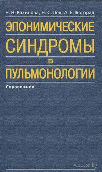 Эпонимические синдромы в пульмонологии. Н. Розинова, Н. Лев, А. Богорад