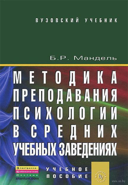 Методика преподавания психологии в средних учебных заведениях. Борис Мандель