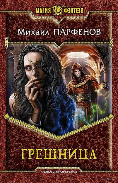 Грешница (книга первая). Михаил Парфенов