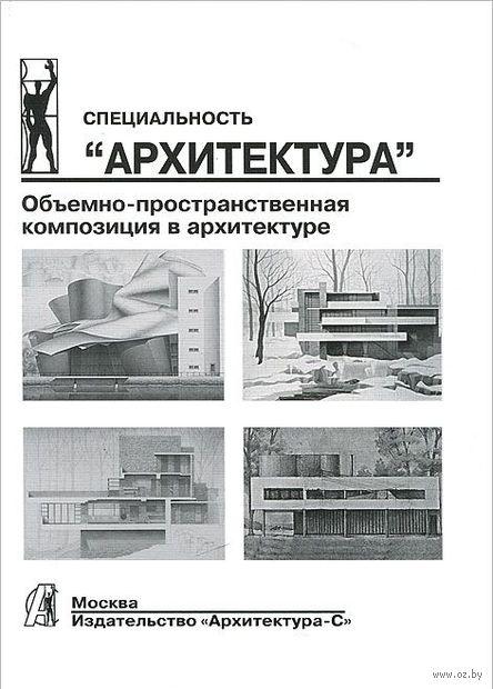 Объемно-пространственная композиция в архитектуре. Владимир Кринский, Иван Ламцов