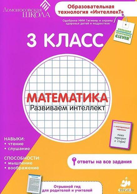 Математика. 3 класс. Развиваем интеллект
